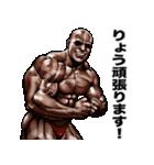 りょう専用 筋肉マッチョマッスルスタンプ(個別スタンプ:28)