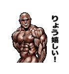 りょう専用 筋肉マッチョマッスルスタンプ(個別スタンプ:29)
