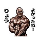 りょう専用 筋肉マッチョマッスルスタンプ(個別スタンプ:30)
