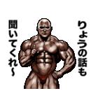りょう専用 筋肉マッチョマッスルスタンプ(個別スタンプ:31)