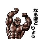 りょう専用 筋肉マッチョマッスルスタンプ(個別スタンプ:32)