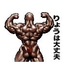 りょう専用 筋肉マッチョマッスルスタンプ(個別スタンプ:33)