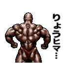 りょう専用 筋肉マッチョマッスルスタンプ(個別スタンプ:34)