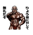 りょう専用 筋肉マッチョマッスルスタンプ(個別スタンプ:35)