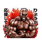 りょう専用 筋肉マッチョマッスルスタンプ(個別スタンプ:36)