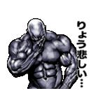 りょう専用 筋肉マッチョマッスルスタンプ(個別スタンプ:37)