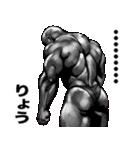 りょう専用 筋肉マッチョマッスルスタンプ(個別スタンプ:38)