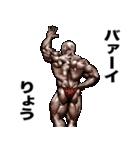 りょう専用 筋肉マッチョマッスルスタンプ(個別スタンプ:40)
