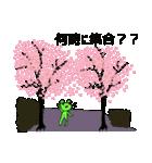 ゲロゲーロの花見!(個別スタンプ:04)