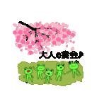 ゲロゲーロの花見!(個別スタンプ:21)