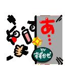 【名前】すずかぜ が使えるスタンプ。(個別スタンプ:12)