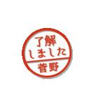 大人のはんこ(菅野さん用)(個別スタンプ:1)