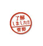 大人のはんこ(菅野さん用)(個別スタンプ:2)