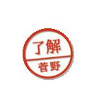 大人のはんこ(菅野さん用)(個別スタンプ:3)