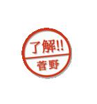 大人のはんこ(菅野さん用)(個別スタンプ:4)