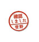 大人のはんこ(菅野さん用)(個別スタンプ:5)