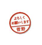 大人のはんこ(菅野さん用)(個別スタンプ:7)