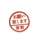 大人のはんこ(菅野さん用)(個別スタンプ:8)