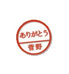 大人のはんこ(菅野さん用)(個別スタンプ:10)