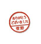 大人のはんこ(菅野さん用)(個別スタンプ:11)