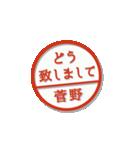 大人のはんこ(菅野さん用)(個別スタンプ:12)