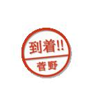 大人のはんこ(菅野さん用)(個別スタンプ:13)