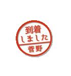 大人のはんこ(菅野さん用)(個別スタンプ:14)