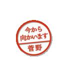 大人のはんこ(菅野さん用)(個別スタンプ:15)