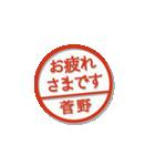 大人のはんこ(菅野さん用)(個別スタンプ:17)