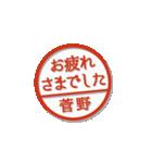 大人のはんこ(菅野さん用)(個別スタンプ:18)