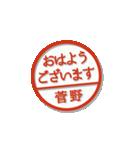 大人のはんこ(菅野さん用)(個別スタンプ:19)