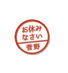 大人のはんこ(菅野さん用)(個別スタンプ:20)