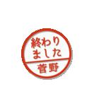 大人のはんこ(菅野さん用)(個別スタンプ:21)