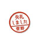 大人のはんこ(菅野さん用)(個別スタンプ:22)