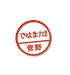 大人のはんこ(菅野さん用)(個別スタンプ:23)