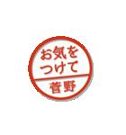 大人のはんこ(菅野さん用)(個別スタンプ:24)