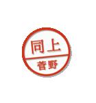 大人のはんこ(菅野さん用)(個別スタンプ:26)