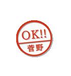 大人のはんこ(菅野さん用)(個別スタンプ:27)