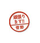 大人のはんこ(菅野さん用)(個別スタンプ:28)
