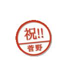 大人のはんこ(菅野さん用)(個別スタンプ:30)