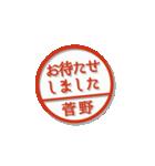 大人のはんこ(菅野さん用)(個別スタンプ:31)