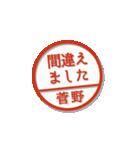 大人のはんこ(菅野さん用)(個別スタンプ:32)