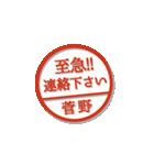 大人のはんこ(菅野さん用)(個別スタンプ:34)