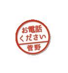 大人のはんこ(菅野さん用)(個別スタンプ:36)