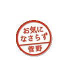 大人のはんこ(菅野さん用)(個別スタンプ:39)