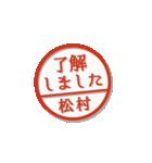 大人のはんこ(松村さん用)(個別スタンプ:1)
