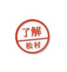 大人のはんこ(松村さん用)(個別スタンプ:3)
