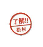 大人のはんこ(松村さん用)(個別スタンプ:4)