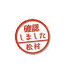 大人のはんこ(松村さん用)(個別スタンプ:5)