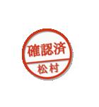 大人のはんこ(松村さん用)(個別スタンプ:6)